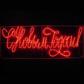 Панно световое [0.9x2.3 м] надпись «С Новым Годом» 501-113   интернет-магазин SHOWROOMS
